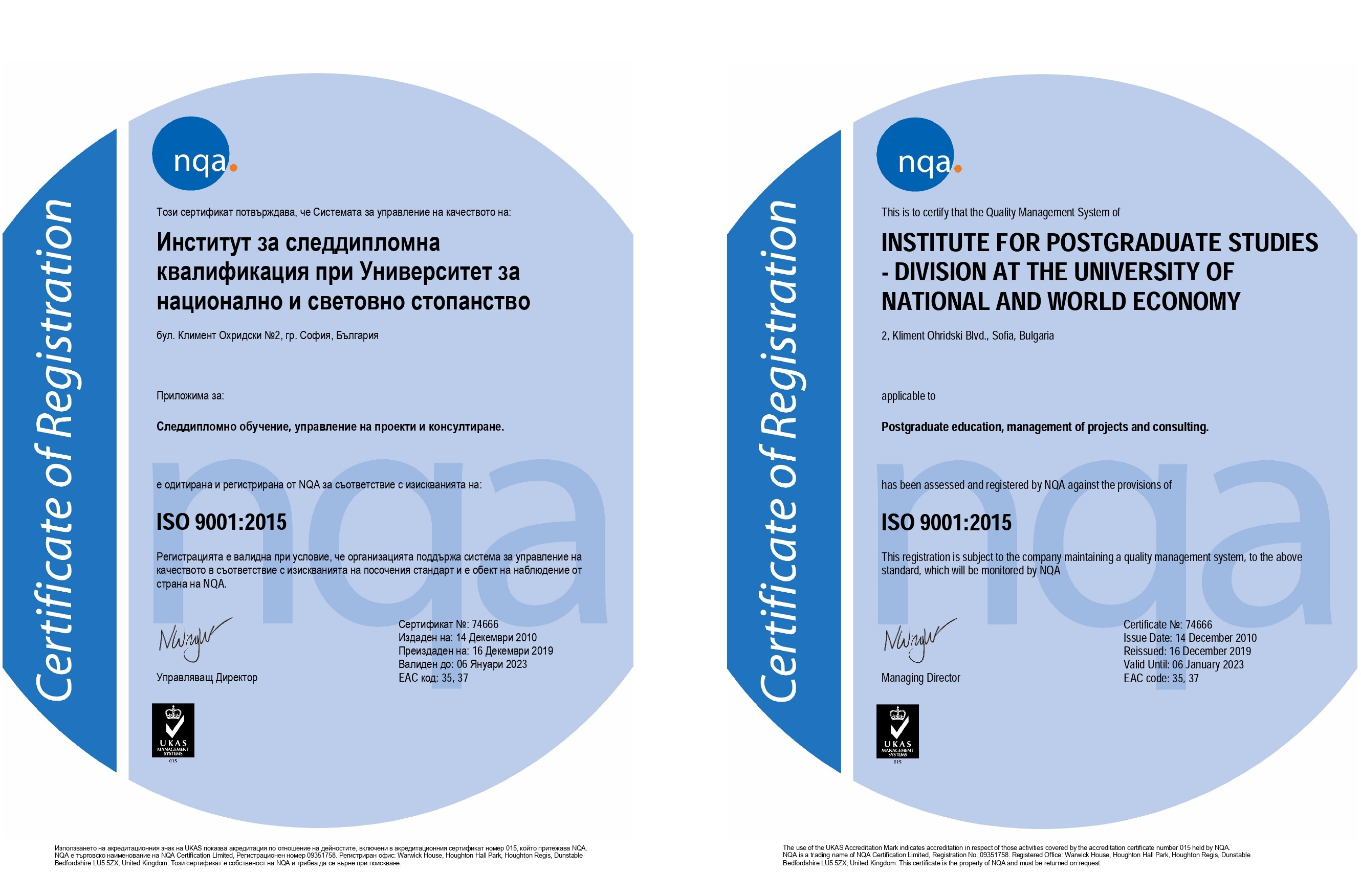 _39fb3_NQA Certificate ISO 9001_ISK UNSS.jpg
